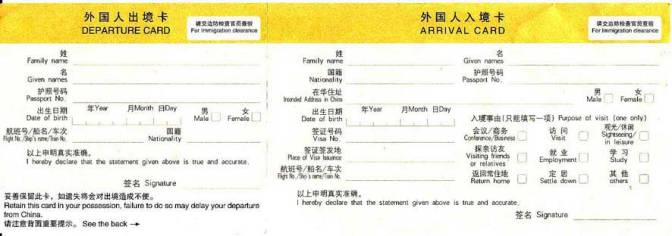 china_arrival_departure_card